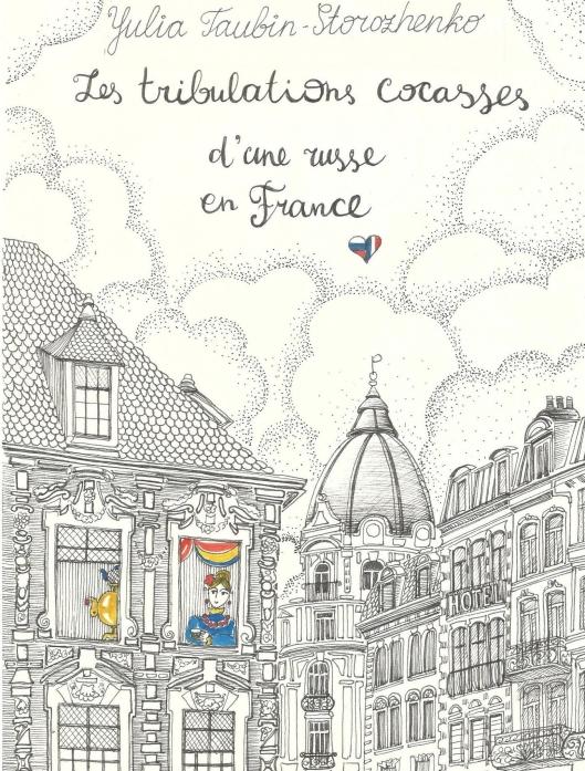 Обложка для книги о Франции