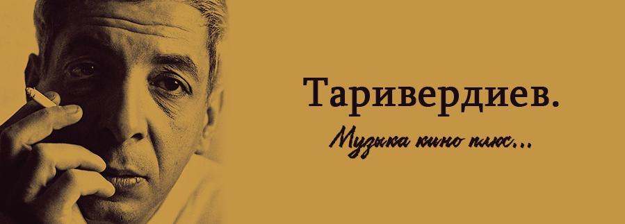 Tariverdiev_899.jpg.899x3500